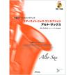インターミディエイト・ジャズ・コンセプション / スタディー・ガイド アルト・サックス