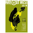WAY OUT WEST vol.101/2017年8月号