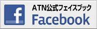 ATNのfacebookページ